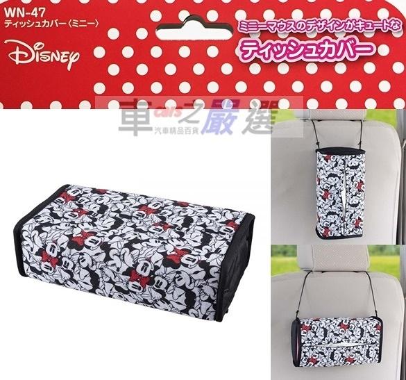 車之嚴選 cars_go 汽車用品【WN-47】日本 NAPOLEX Disney 米妮可愛圖案 可平放及吊掛式面紙盒套