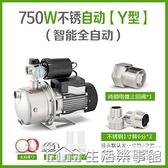 增壓泵家用自來水加壓水泵220V全自動不銹鋼自吸泵小型水井抽水機 220vNMS生活樂事館