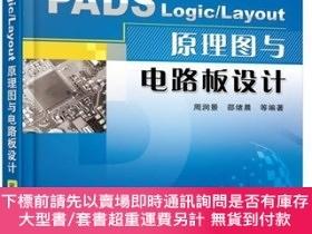 簡體書-十日到貨 R3YY【PADS Logic/Layout 原理圖與電路板設計(第2版)】 9787111578208 機械...