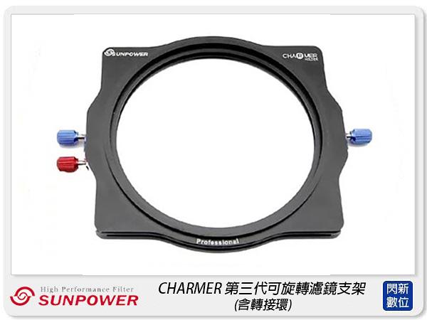 SUNPOWER CHARMER 第三代 可旋轉 濾鏡支架 方型支架 濾鏡架 方鏡支架 含轉接環(公司貨)