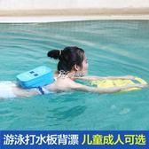 漂浮板 兒童打水浮板成人浮漂背漂 初學者神器學游泳裝備用品igo 卡菲婭