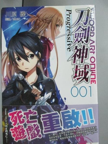 【書寶二手書T3/一般小說_KFK】Sword Art Online刀劍神域Progressive(01)_川原礫石