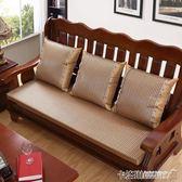 沙發墊 夏季涼席麻將實木紅木沙發墊冰藤涼墊竹墊冰藤防滑加厚海綿墊 全館免運