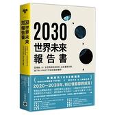 2030年世界未來報告書(區塊鏈.AI.生技革命.新能源的巨大改變.產業.貨幣的