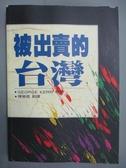 【書寶二手書T9/政治_ISY】被出賣的台灣_柯喬治