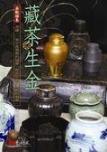 (二手書)藏茶生金