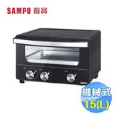 聲寶 SAMPO 15公升電烤箱 KZ-SA15W