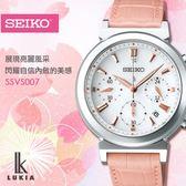 【人文行旅】SEIKO | 精工錶 SSVS007J LUKIA 頂級光動能錶 日版 35mm/真鑽/武井咲/日製