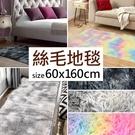 1.6x0.6m北歐大地毯.紮染絲毛地毯.日系家居床邊毯.保暖絲毛床邊地墊.客廳房間臥室ins網紅推薦