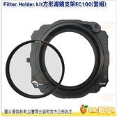 @3C 柑仔店@ (套組) EverChrom Filter Holder kit EC100 方形濾鏡支架 公司貨