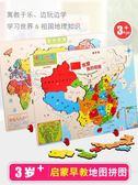 中國地圖拼圖益智玩具3-4-6-8歲7小學生兒童女孩大號磁性世界地理尾牙 限時鉅惠