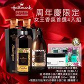 Hallmark合瑪克 週年慶限定 女王香氛首選4入組【BG Shop】需自行選購4件