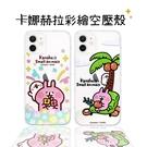 【卡娜赫拉】iPhone 12 mini (5.4吋) 防摔氣墊空壓保護套