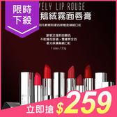韓國 E glips 天鵝絨霧面唇膏(3.5g) 多款可選【小三美日】原價$299
