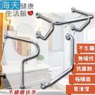 【海夫健康生活館】裕華 不鏽鋼系列 亮面 M型+面盆+V型扶手 40x40cm(T-111+T-044+T-054)