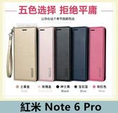 紅米 Note 6 Pro 側翻皮套 隱形磁扣 掛繩 插卡 支架 鈔票夾 防水 手機皮套 手機殼 皮套