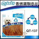 *WANG*台灣研選Qt baby 純手工烘焙 狗零食-香烤雞胸肉片 (QT-137)