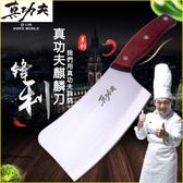 真功夫麒麟菜刀 二件式刀具組(切菜刀+砍骨刀)