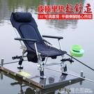 悅倫歐式多功能釣椅摺疊釣魚椅便攜升降台釣椅子不銹鋼躺椅釣凳ATF 格蘭小舖