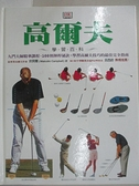 【書寶二手書T7/體育_DSE】高爾夫學習百科_坎貝爾