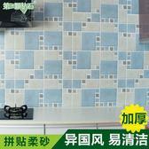 韓版廚房防油貼紙衛生間防水墻紙耐高溫瓷磚貼壁紙自粘裝飾墻貼紙【滿一元免運】JY