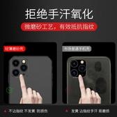iPhone11 Pro Max手機殼蘋果11pro超薄磨砂max保護套外殼男軟殼maxpro新款por全包防摔 交換禮物