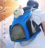 貓包外出便攜寵物貓咪背包雙肩貓籠子便攜外出包用品QM 依凡卡時尚