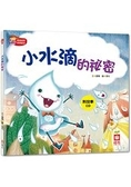寶寶探索科學繪本 小水滴的祕密【彩色書 故事CD】