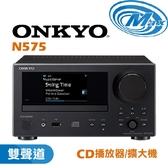 《麥士音響》 ONKYO安橋 床頭 CD播放器 兩聲道擴大機 N575