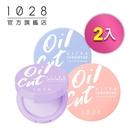 【2入組】1028 Oil Cut!超吸油蜜粉餅 (三色任選)