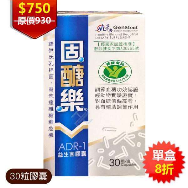 景岳 固醣樂ADR-1益生菌 膠囊【30粒】羅伊氏乳桿菌 調節血糖 排便順暢