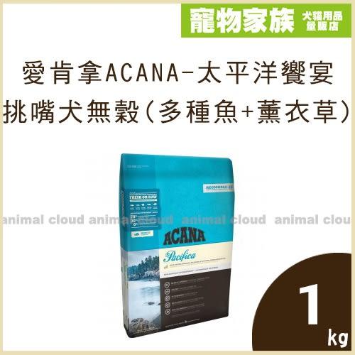 寵物家族-【買一送一】愛肯拿ACANA-太平洋饗宴 挑嘴犬無穀配方(多種魚+薰衣草)1kg-送同品項1kg*1