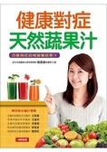 健康對症天然蔬果汁:改善病症就喝營養蔬果汁