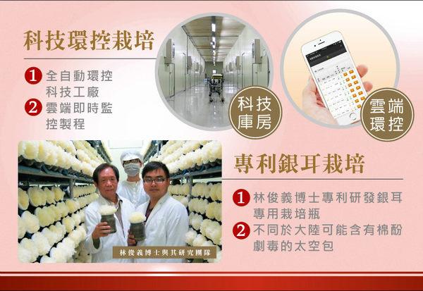 【亞大T8銀耳】台灣有機鮮採銀耳白木耳(300g*6入/組)
