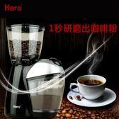咖啡機 hero磨豆機 電動咖啡豆研磨機家用磨咖啡機研磨機磨粉機1秒出粉 igo克萊爾