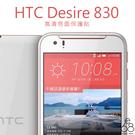 E68精品館 高清 螢幕保護貼 HTC Desire 830 手機 螢幕 保護貼 亮面 貼膜 保貼 手機螢幕貼 軟膜
