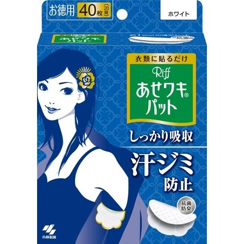 小林製藥 Riff腋下止汗抗菌除臭貼布 藍盒白色 40枚入【JE精品美妝】
