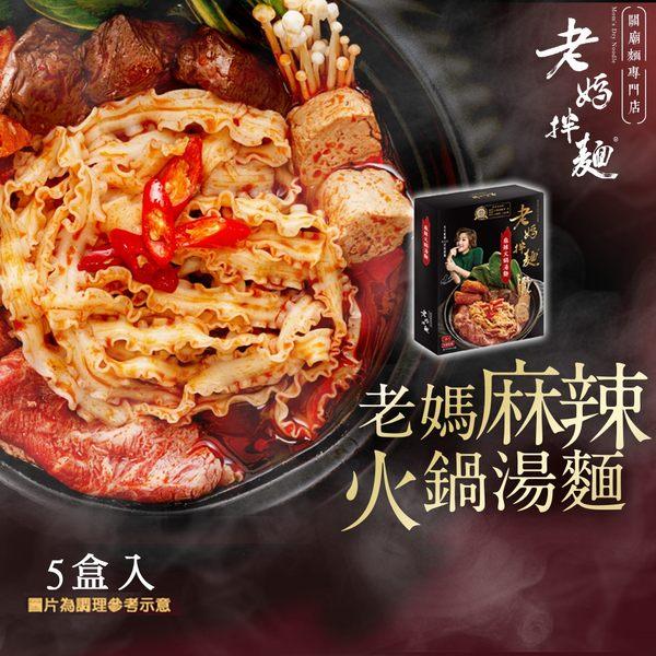 ★免運★麻辣火鍋湯麵x5盒