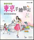 (二手書)大野清美的東京手繪旅記