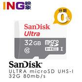 SanDisk Ultra micro SD SDHC 32GB 80MB/S 記憶卡 32G 533X 群光公司貨