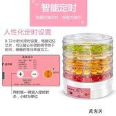 乾果機脫水風乾機家用小型水果蔬菜肉類烘乾機 萬客居