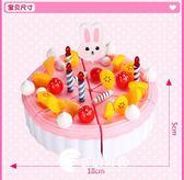 過家家生日蛋糕玩具兒童仿真蛋糕水果切切樂切切看玩具小女孩玩具