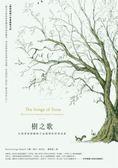 (二手書)樹之歌:生物學家對宇宙萬物的哲學思索