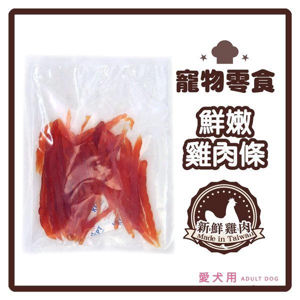 【力奇】寵物零食-鮮嫩雞肉條 80g(裸包裝)【天然×無負擔】 可超取(D001F77-S)