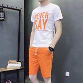 夏季男士短袖T恤韓版休閒套裝新款帥氣潮棉質兩件套一套衣服【開學季特惠】