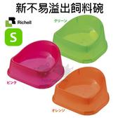 PetLand寵物樂園《日本RICHELL》不容易溢出飼料碗S號(3色)