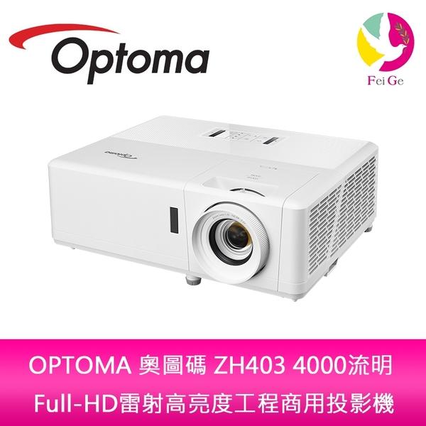 分期0利率 OPTOMA 奧圖碼 ZH403 4000流明 Full-HD雷射高亮度工程商用投影機 公司貨 保固5年