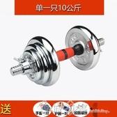單只純鐵電鍍啞鈴男士健身家用鍛煉器材15/20/30kg60單個亞鈴女50 西城故事
