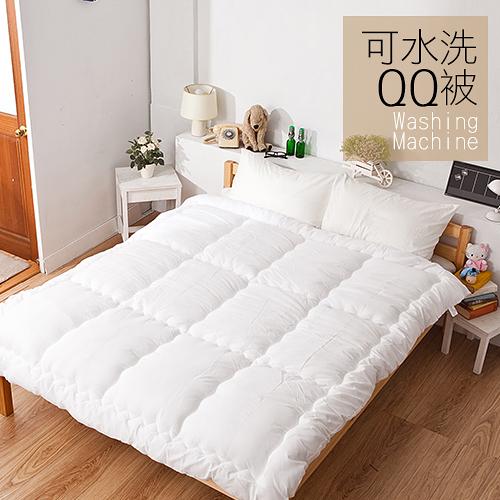 棉被 / 雙人【可水洗QQ被】可水洗冬被 透氣不悶熱 戀家小舖台灣製