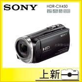 《台南-上新》SONY HDR-CX450 攝影機 ★贈32G+UV保護鏡 CX450 公司貨